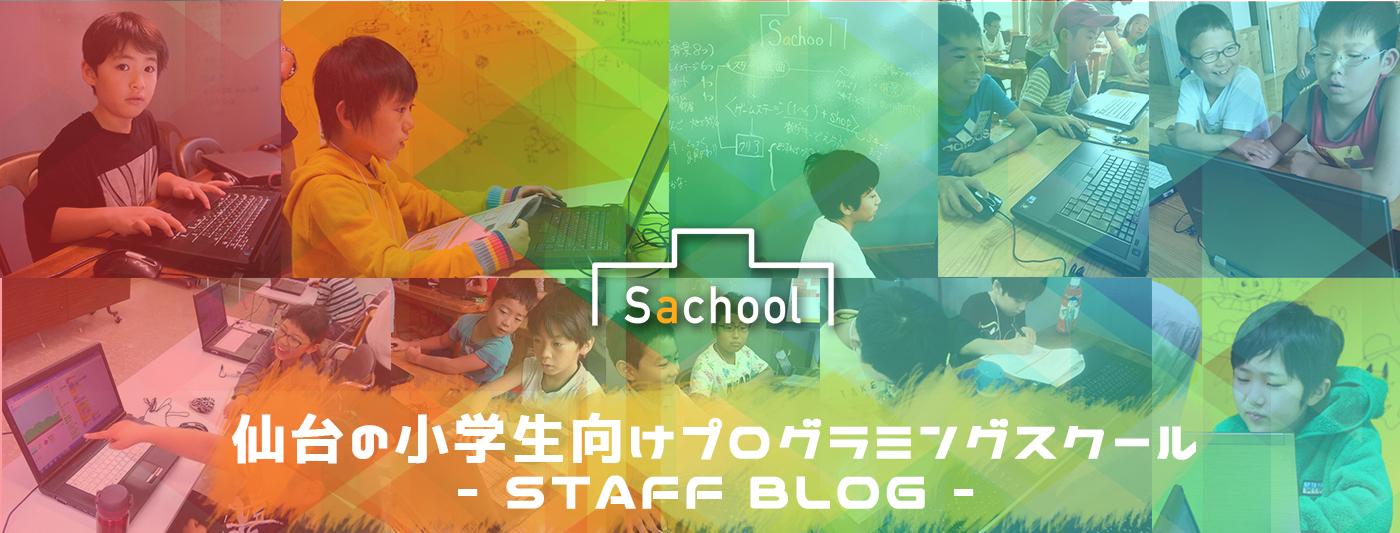 仙台の小学生向けプログラミングスクールSachoolのスタッフブログ