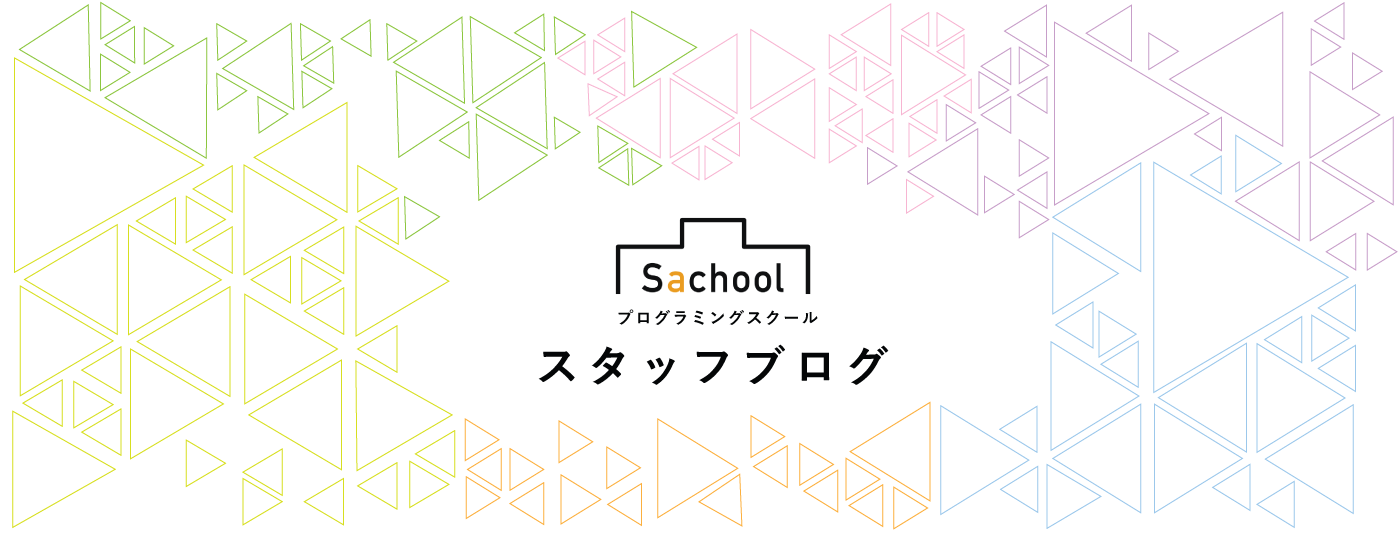 仙台のプログラミングスクールSachoolのスタッフブログ